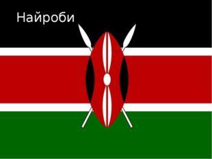 Найроби