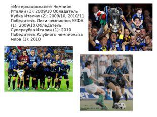 «Интернационале»: Чемпион Италии (1): 2009/10 Обладатель Кубка Италии (2): 20