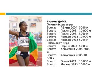 Тирунеш Дибаба Олимпийские игры БронзаАфины 20045000 м ЗолотоПекин 20081