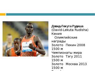 Дэвид-Лекута Рудиша (David-Lekuta Rudisha) Кения Олимпийские награды Золото