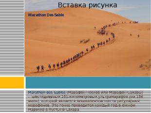 Marathon des Sables (Марафон Песков или Марафон Сахары) - шестидневный 251-к