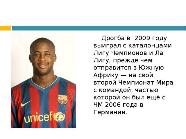 Дрогба в 2009 году выиграл с каталонцами Лигу Чемпионов и Ла Лигу, прежде че...