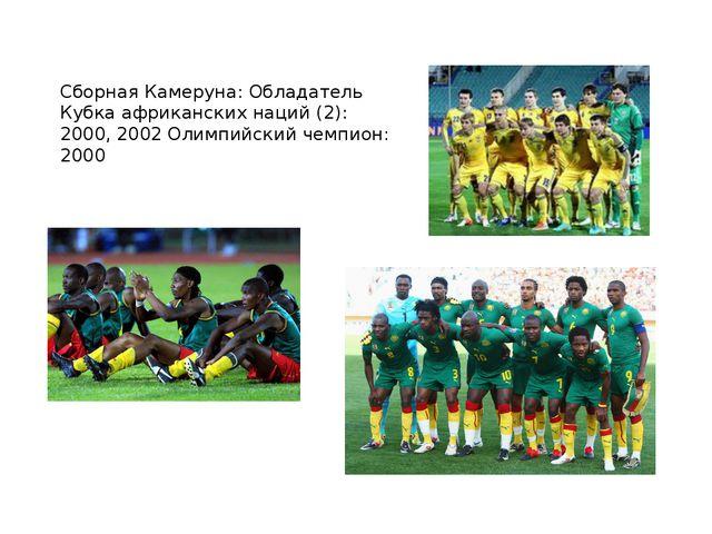 Сборная Камеруна: Обладатель Кубка африканских наций (2): 2000, 2002 Олимпийс...