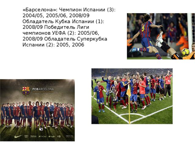 «Барселона»: Чемпион Испании (3): 2004/05, 2005/06, 2008/09 Обладатель Кубка...