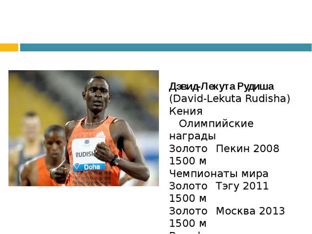 Дэвид-Лекута Рудиша (David-Lekuta Rudisha) Кения Олимпийские награды Золото...