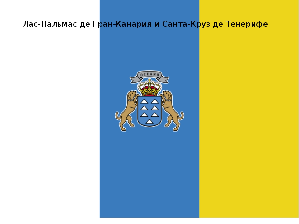 Лас-Пальмас де Гран-Канария и Санта-Круз де Тенерифе
