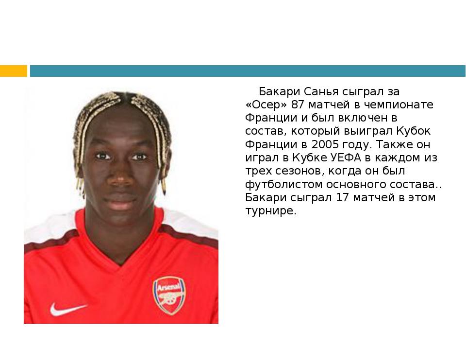 Бакари Санья сыграл за «Осер» 87 матчей в чемпионате Франции и был включен в...