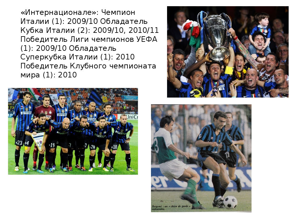 «Интернационале»: Чемпион Италии (1): 2009/10 Обладатель Кубка Италии (2): 20...