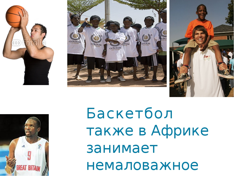 Баскетбол также в Африке занимает немаловажное место