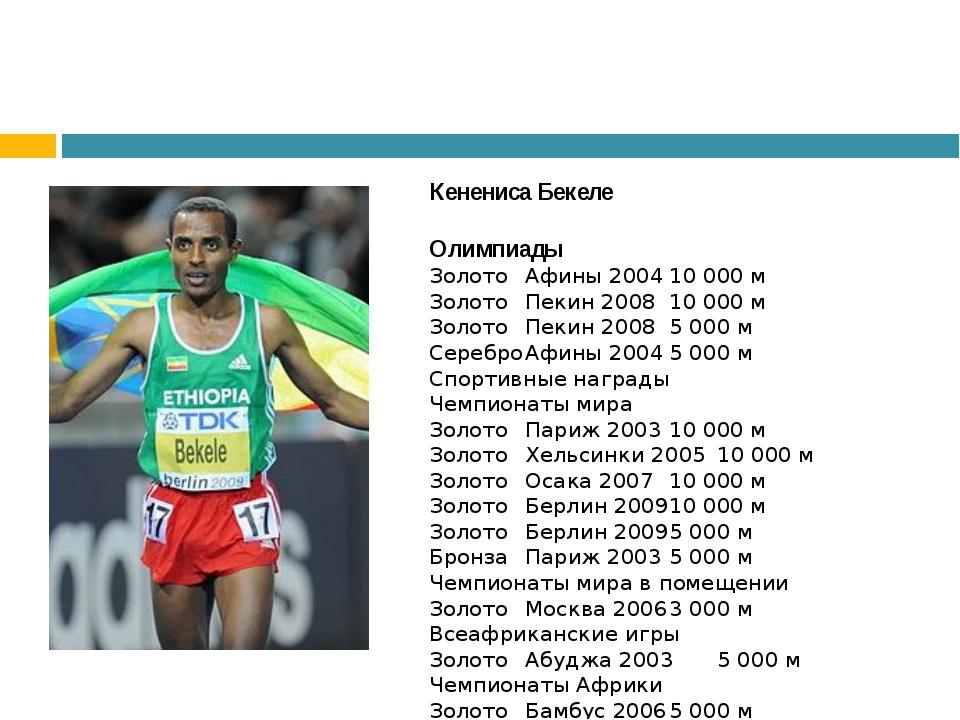 Кенениса Бекеле Олимпиады ЗолотоАфины 200410 000 м ЗолотоПекин 200810 00...