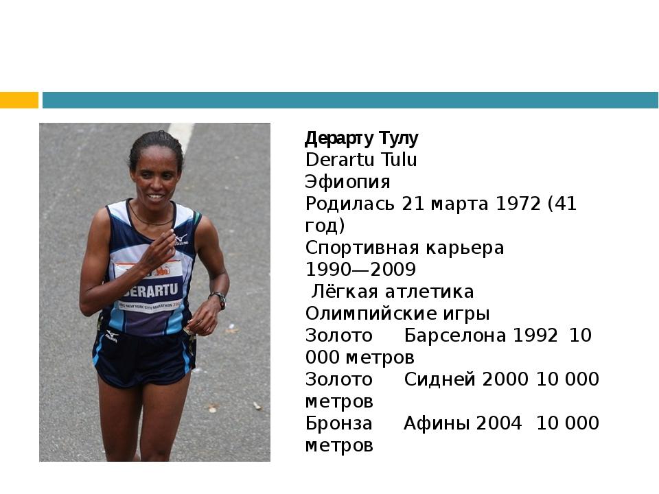 Дерарту Тулу Derartu Tulu Эфиопия Родилась 21 марта 1972 (41 год) Спортивн...