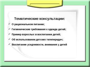 Тематические консультации: О рациональном питании; Гигиенические требования