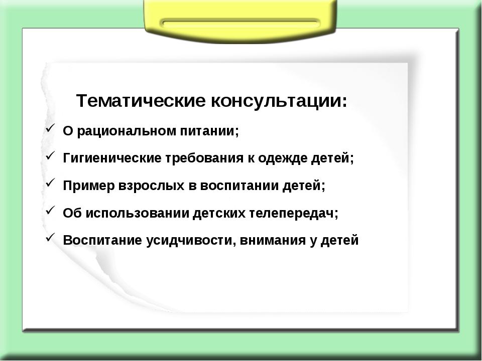 Тематические консультации: О рациональном питании; Гигиенические требования...