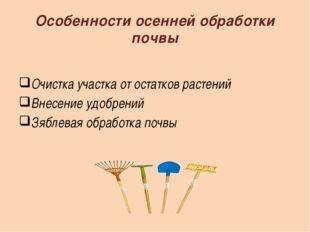 Особенности осенней обработки почвы Очистка участка от остатков растений Внес