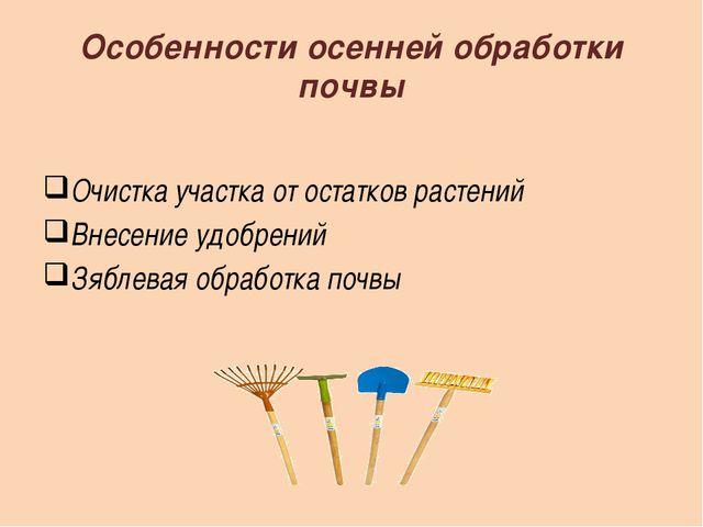 Особенности осенней обработки почвы Очистка участка от остатков растений Внес...