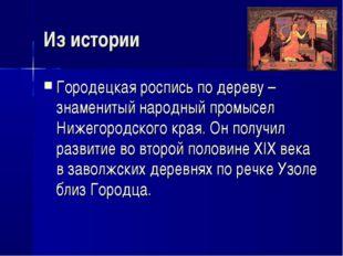 Из истории Городецкая роспись по дереву –знаменитый народный промысел Нижегор