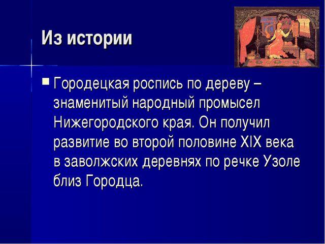 Из истории Городецкая роспись по дереву –знаменитый народный промысел Нижегор...