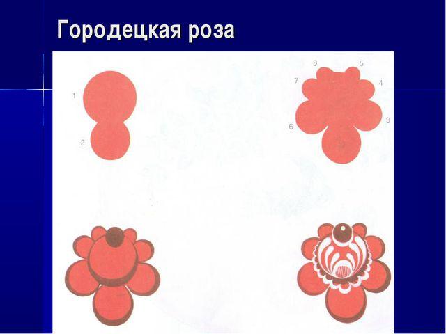 Городецкая роза