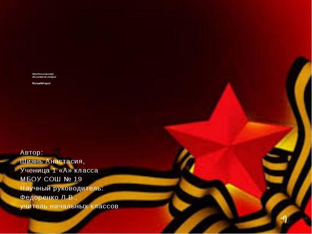 Автор: Шиянь Анастасия, Ученица 1 «А» класса МБОУ СОШ № 19 Научный руководите...