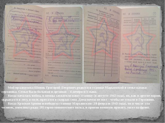 Мой прадедушка Шиянь Григорий Петрович родился в станице Марьянской в семье...