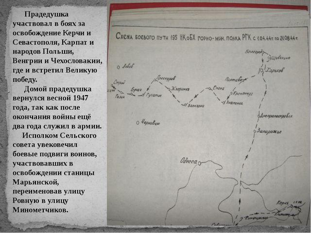 Прадедушка участвовал в боях за освобождение Керчи и Севастополя, Карпат и н...