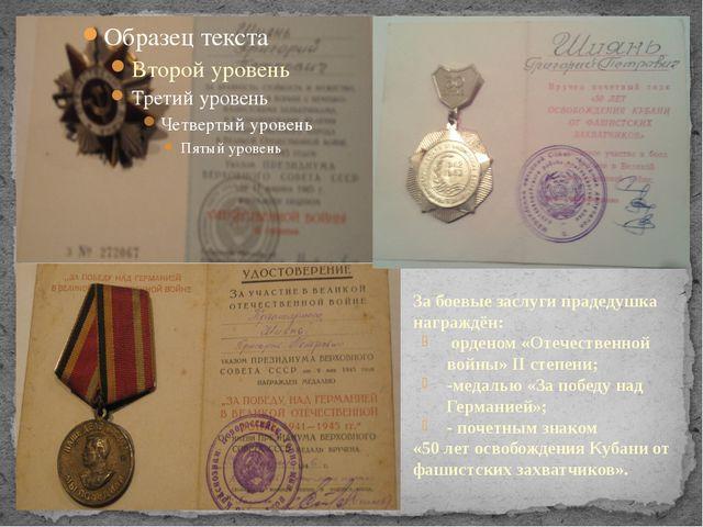 За боевые заслуги прадедушка награждён: орденом «Отечественной войны» II степ...