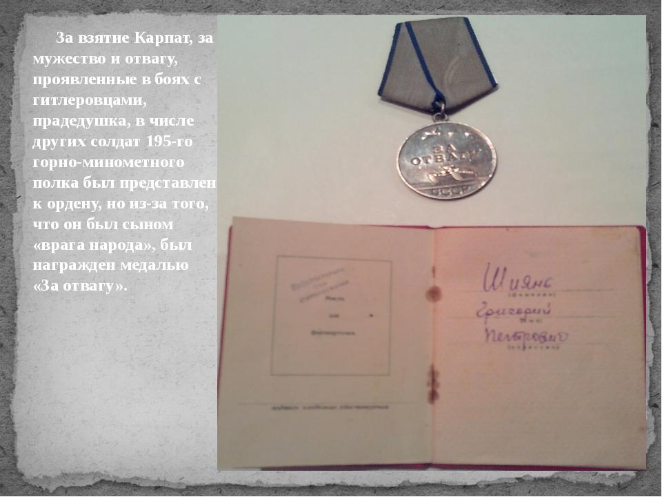 За взятие Карпат, за мужество и отвагу, проявленные в боях с гитлеровцами, п...