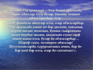 Исмаил Гаспринский « Эгер бизим арамызда яхшы адамлар олса, булар, башта, мек