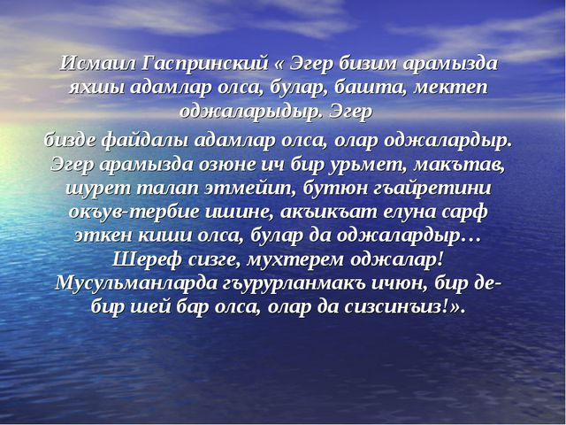 Исмаил Гаспринский « Эгер бизим арамызда яхшы адамлар олса, булар, башта, мек...