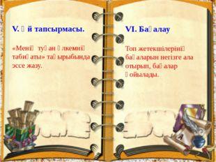 V. Үй тапсырмасы. «Менің туған өлкемнің табиғаты» тақырыбында эссе жазу. VІ.