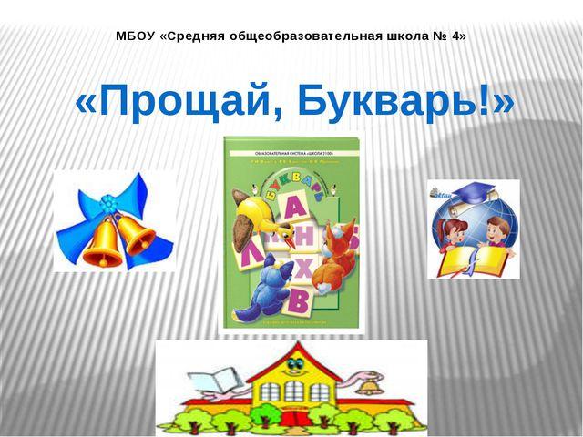 МБОУ «Средняя общеобразовательная школа № 4» «Прощай, Букварь!»
