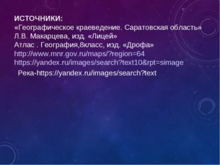 Река-https://yandex.ru/images/search?text ИСТОЧНИКИ: «Географическое краеведе