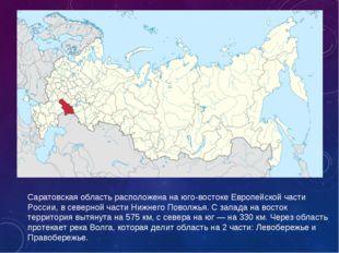 Саратовская область расположена на юго-востоке Европейской части России, в се