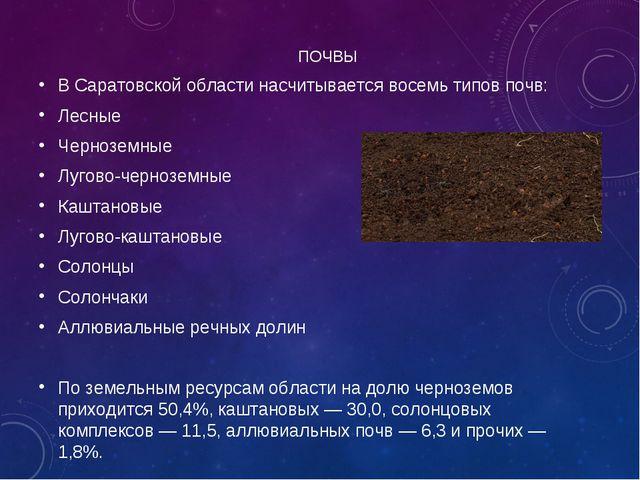 ПОЧВЫ В Саратовской области насчитывается восемь типов почв: Лесные Чернозем...