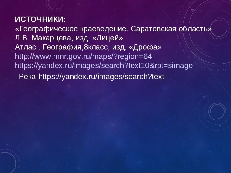 Река-https://yandex.ru/images/search?text ИСТОЧНИКИ: «Географическое краеведе...