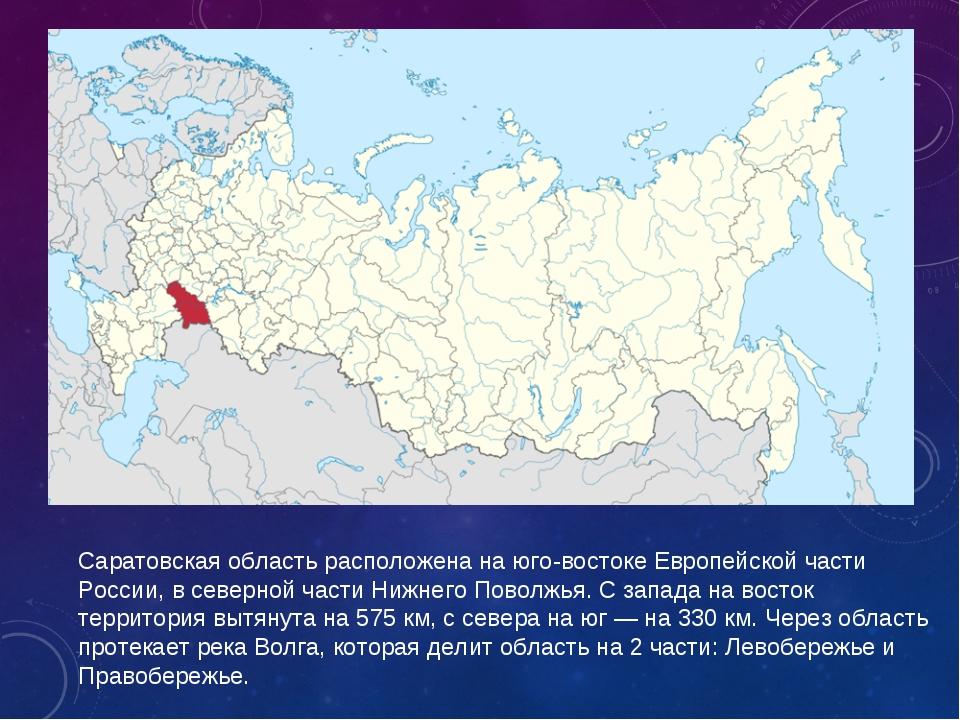 Саратовская область расположена на юго-востоке Европейской части России, в се...