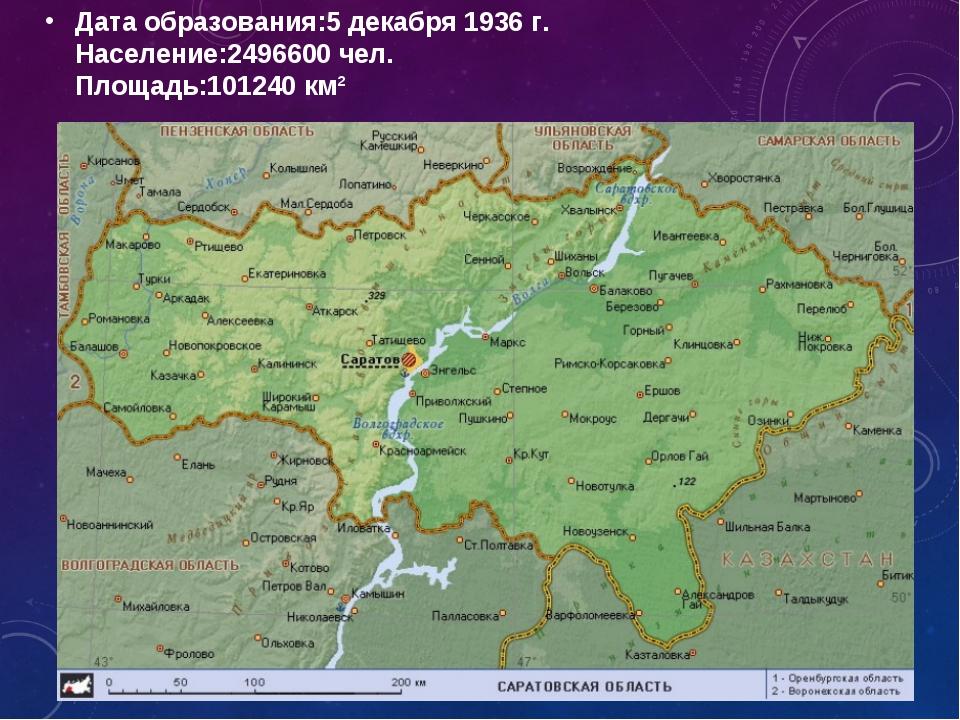 Дата образования:5 декабря 1936 г. Население:2496600 чел. Площадь:101240 км²