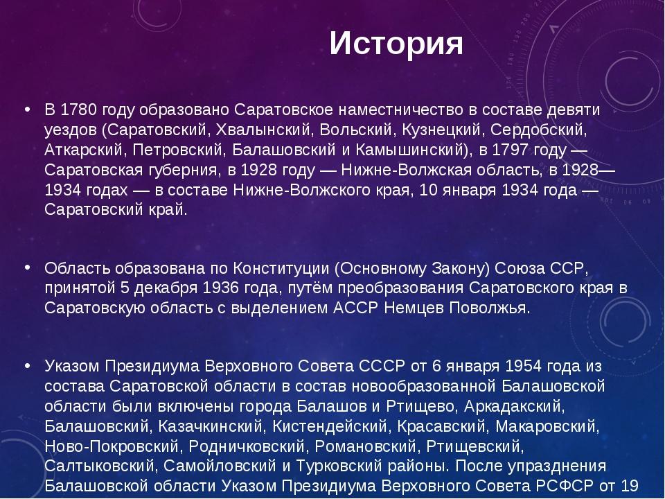 История В 1780 году образовано Саратовское наместничество в составе девяти у...