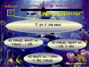 в) жылқы, қоян, түйе, сиыр. б) сиыр, жылқы, қой, түйе. а) сиыр, жылқы, тауық,