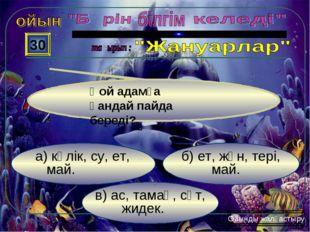 в) ас, тамақ, сүт, жидек. б) ет, жүн, тері, май. а) көлік, су, ет, май. 30 Ой