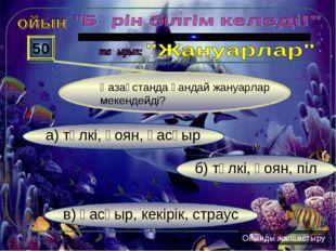 в) қасқыр, кекірік, страус б) түлкі, қоян, піл а) түлкі, қоян, қасқыр 50 Ойын
