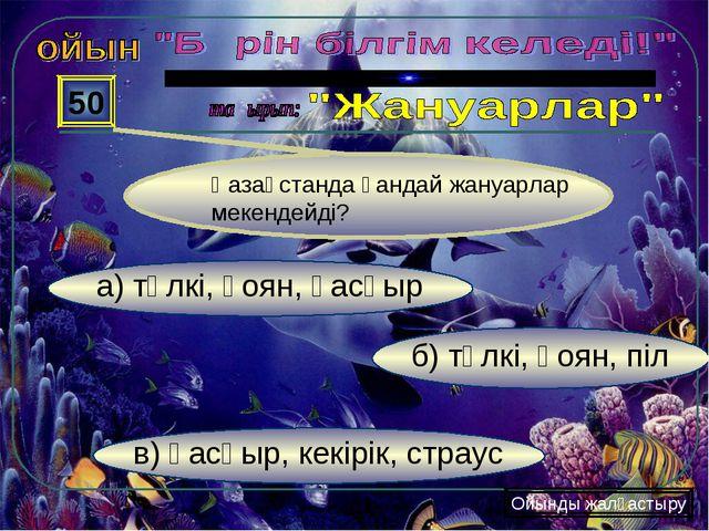 в) қасқыр, кекірік, страус б) түлкі, қоян, піл а) түлкі, қоян, қасқыр 50 Ойын...