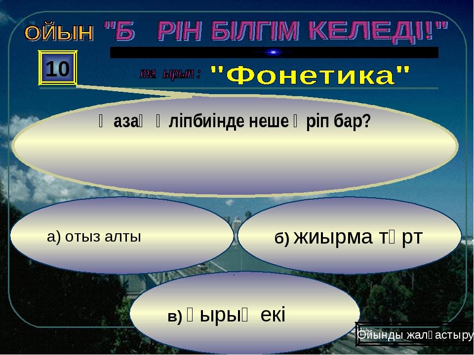 в) қырық екі б) жиырма төрт а) отыз алты 10 Қазақ әліпбиінде неше әріп бар? О...