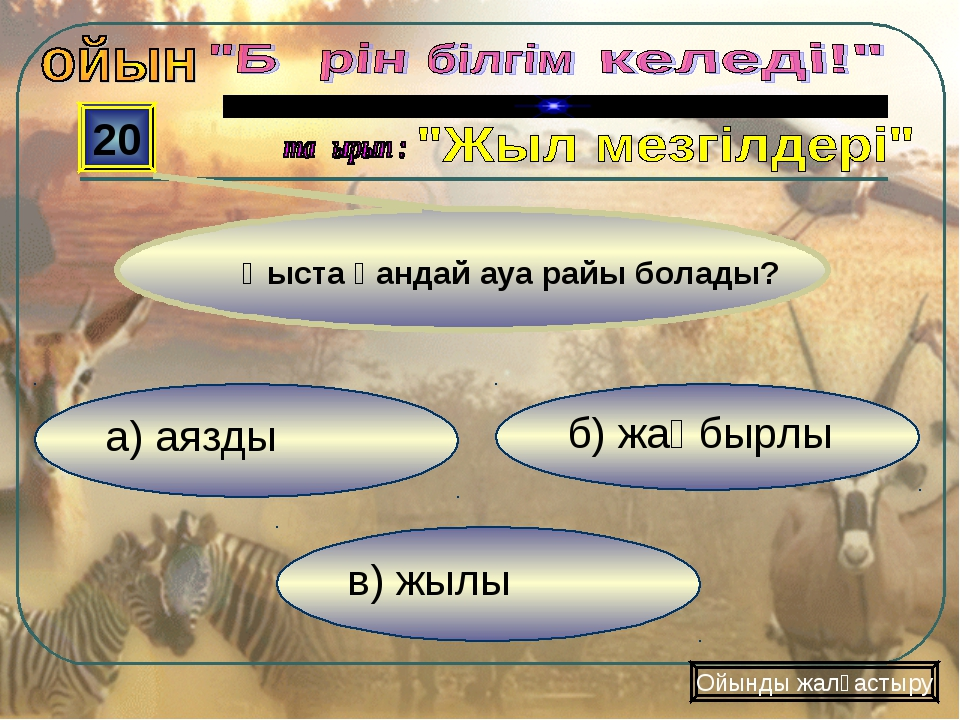 в) жылы б) жаңбырлы а) аязды 20 Ойынды жалғастыру Қыста қандай ауа райы болады?