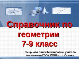 Справочник по геометрии 7-9 класс Смирнова Раиса Михайловна, учитель математи