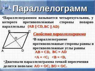 Параллелограммом называется четырехугольник, у которого противоположные сторо