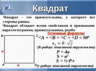 Квадрат - это прямоугольник, у которого все стороны равны. а а Квадрат Квадра