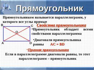 Прямоугольником называется параллелограмм, у которого все углы прямые Прямоуг