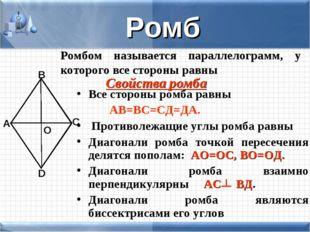 Все стороны ромба равны  АВ=ВС=СД=ДА. Противолежащие углы ромба равны Диагон