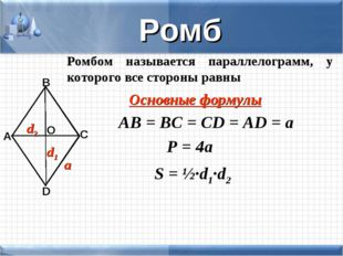 А В С D О Ромб Ромбом называется параллелограмм, у которого все стороны равны